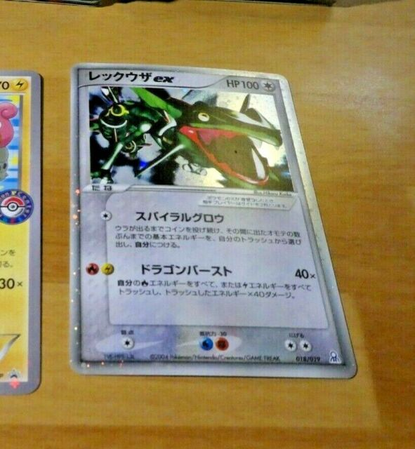 POKEMON JAPANESE RARE HOLO FOIL CARD CARTE Rayquaza EX 018/019 OCG JAPAN **