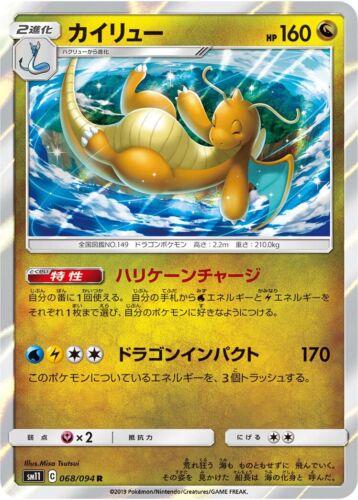 "/""Miracle twins/"" SM11 C//U//R Full Crad List MINT Pokemon Card Japanese"