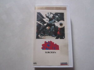 SUIKODEN-japanese-horror-movie-VHS-japan