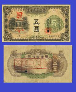 Reproductions Taiwan 5 yen 1934 UNC
