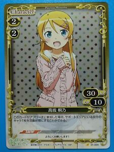 My Little Sister Cant Be This Cute OreImo TCG Card Precious Memories 01-004 FOIL