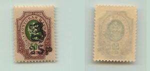 Armenia-1919-SC-155-mint-rta270