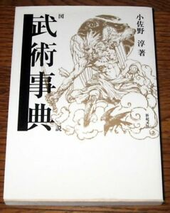sz-4-Encyclopedia-Nihon-Bujutsu-Jiten-Naginata-Yari-Iai-Joh