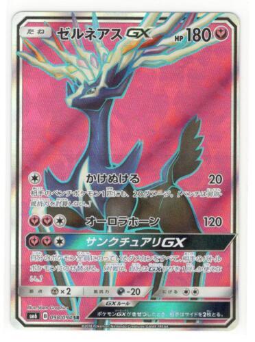 Pokemon JAPANESE Xerneas GX 098//094 SR Full Art SM6 Forbidden Light Near Mint NM