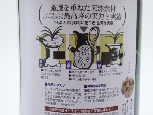 Japanese Orchid Bonsai Fertilizer SUPER BIOGOLD Bio Gold Food Feed Plant Japan