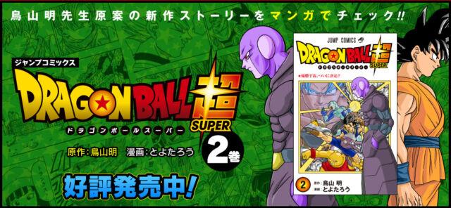 ☀ Dragon Ball DBZ Super Manga Comic Volume Vol. 2 Jump Comics Shueisha Japan ☀