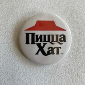 Vtg circa 1980s Button RUSSIA RUSSIAN Пицца Хат PIZZA HUT Pin Pinback 15U3