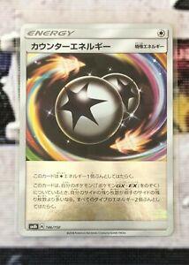 JAPANESE Pokemon Card Counter Energy 146/150 SM8b NM/M ...