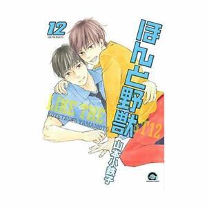 Honto-Yajuu-Vol-12-Kotetsuko-Yamamoto-Yaoi-Manga-Book-Comic