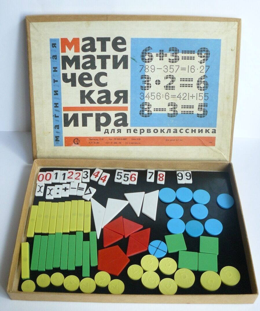 1970s USSR Russian Magnetic Math Game for First-Grader in Box