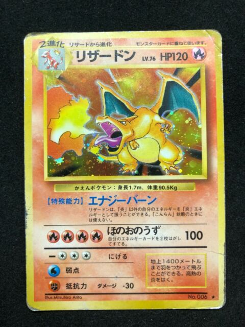 1996 Charizard Basic Japanese Pokemon Card SEE OTHER AUCTION EE02