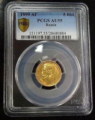 {BJStamps}  Russia 1899  5 ROUBLE Gold  PCGS AU55  Czar Nicholas II