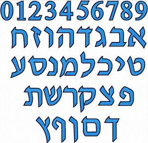 Alephbet Hebreo Font bordado a máquina Diseños 4x4