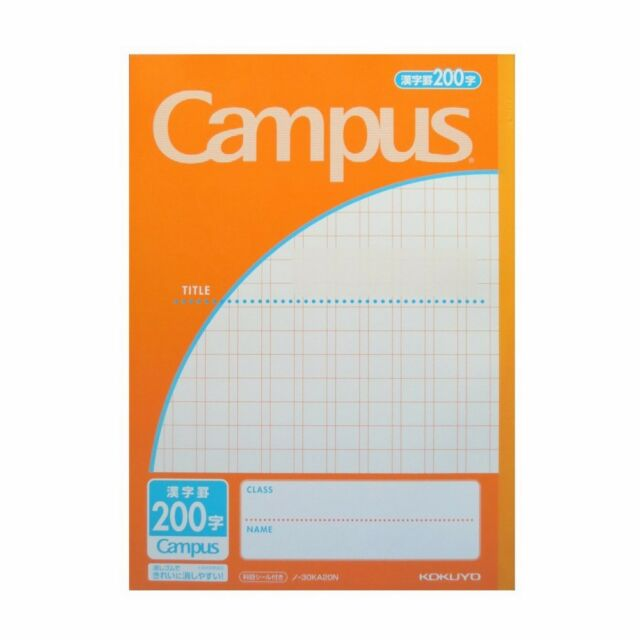 1 X Japanese Kanji Practice Notebook No 6 200 Squares Campus by Kokuyo