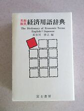 Dictionary of Economic Terms English Japanese  (英和和英経済用語辞典) in Shelf Box