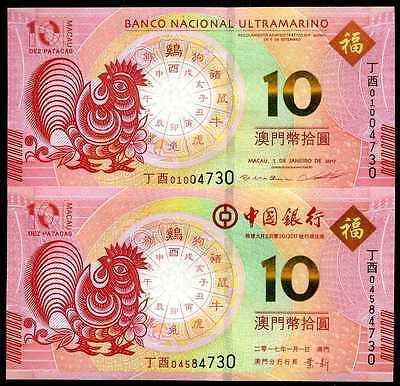 UNC/>BNU /& BOC 2015 Goat Zodiac 10 Patacas Macau Macao Set 2 PCS P-New