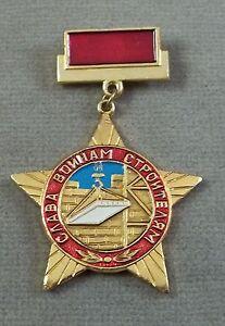 Glory Soviet Army Russian Pinback Soviet Army Badge