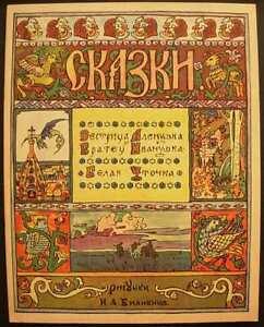 Bilibin-Fairy-tales-Sister-Alenushka-Little-White-Duck-Russian-book-illustration