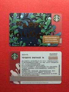 Starbucks card China Merry Christmas tree Cat Dog Gift Card Pin Intact