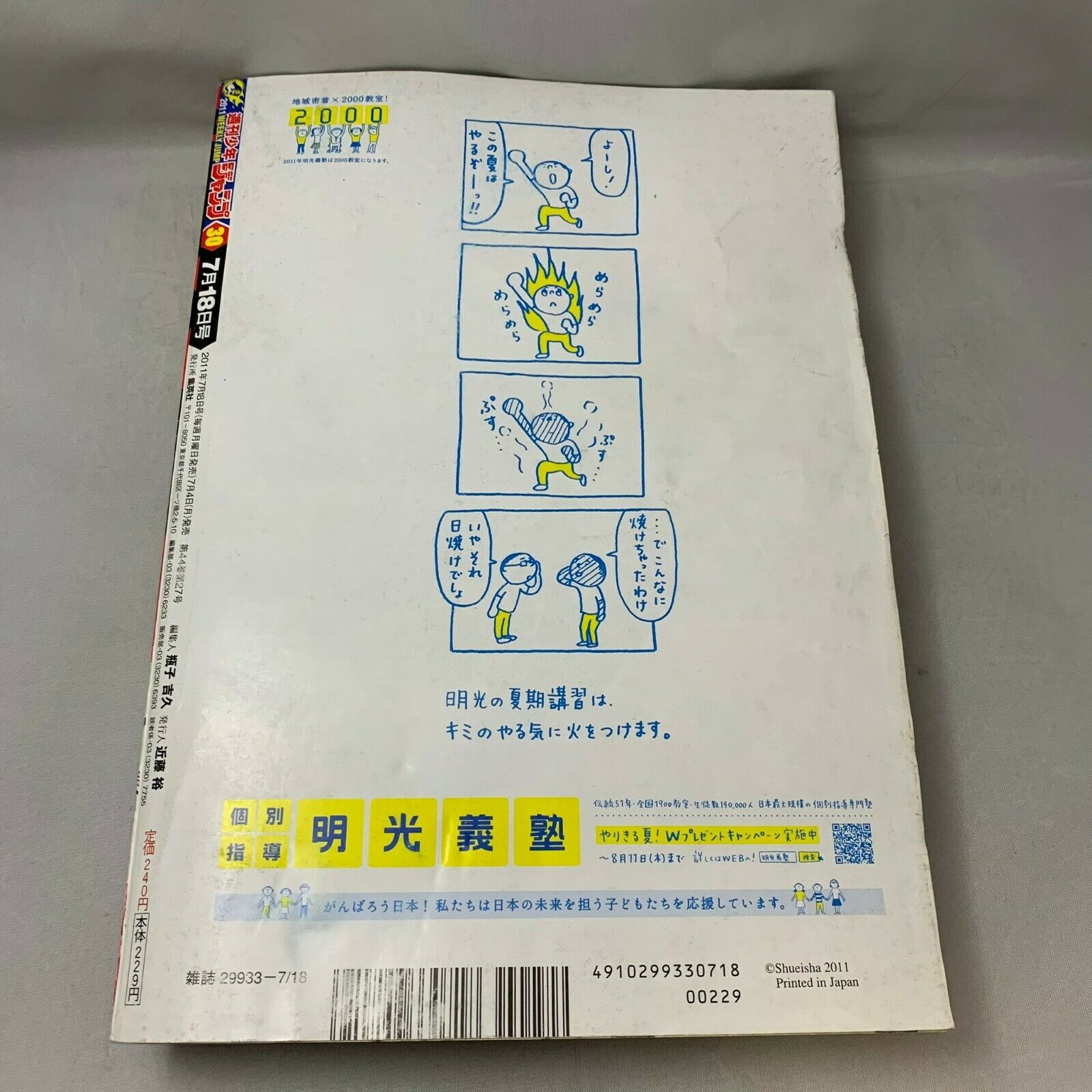 73 new products released Banana Fish Cafe & Bar Book