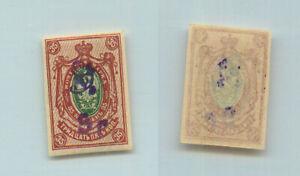 Armenia 🇦🇲  1919  SC  128  mint imperf. rtb3610