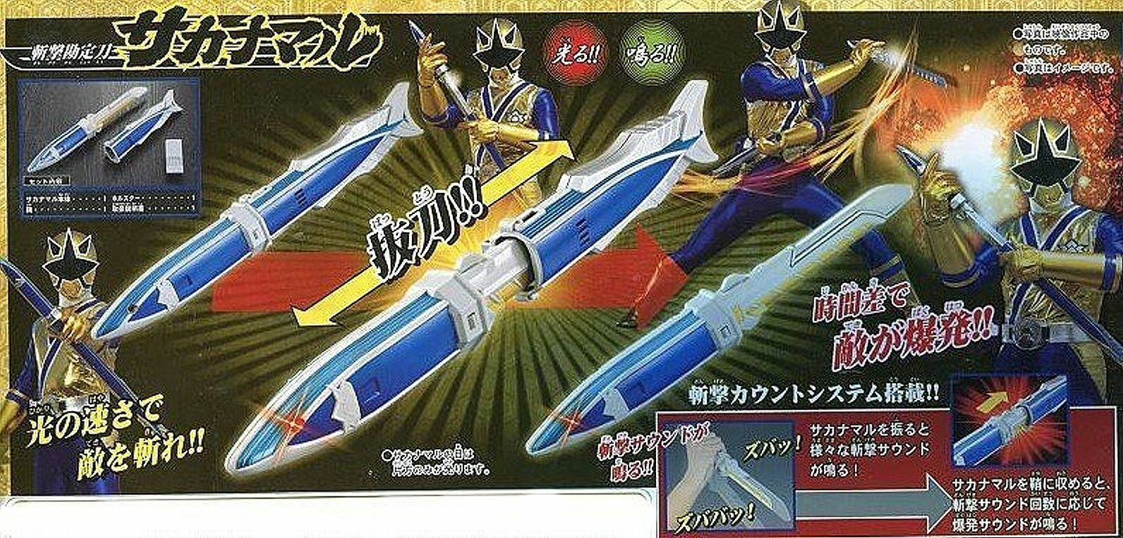 Power Rangers Samurai Sentai Shinkenger gold Mega Light Sword Sakanamaru Morpher