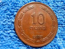 ISRAEL: 1949  10 PRUTA WITHOUT  PEARL!!  VERY FINE PLUS !