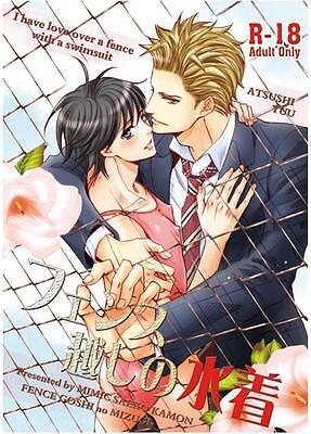 "Kamon Saeko Original Doujinshi ""I have love over a fence with a swimsuit"" YAOI"