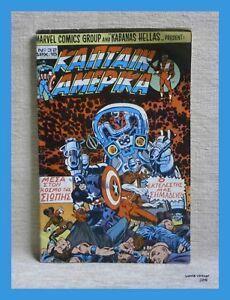 CAPTAIN-AMERICA-32-NEW-KABANAS-HELLAS-MARVEL-COMICS-GREECE-GREEK-1979