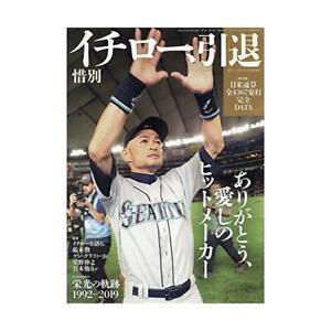 Weekly-Baseball-Magazine-Good-Bye-Ichiro-2019-Limited-Rare-Sports