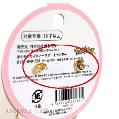 Pokemon Center Pokemon accessory Series Pierced Earrings P11 Pikachu Tail