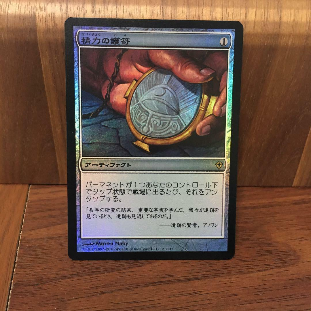 Amulet of Vigor FOIL Japanese Modern Horizons MTG Magic The Gathering