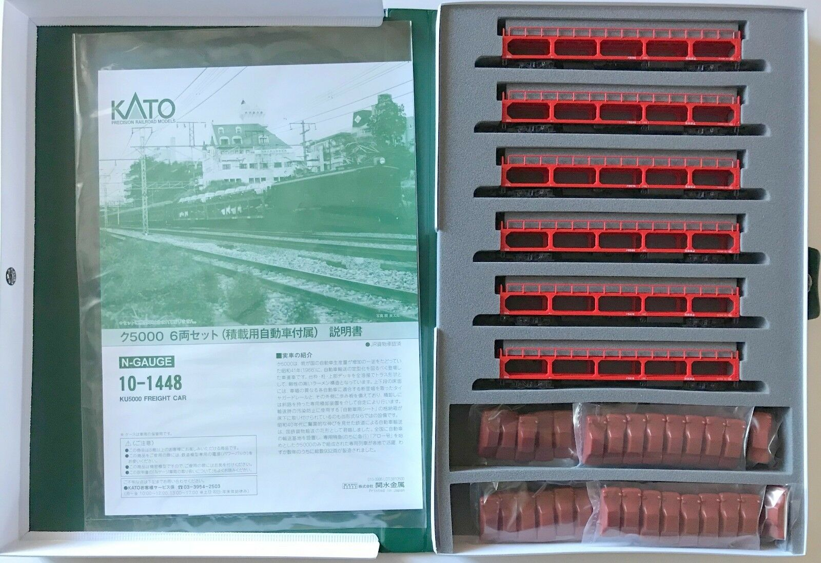 Kato N Scale 10-1448 Freight Car Ku 5000 Car Cover for Loading Included