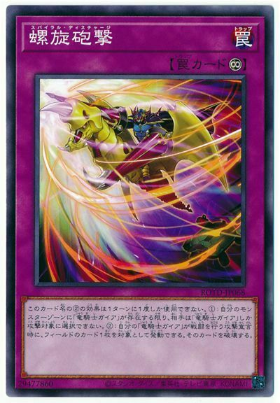 ROTD-EN068 5x Spiral Discharge Common 1st Edition Near Mint YGO Rise of