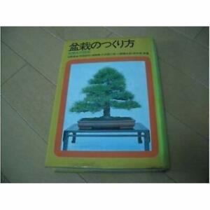 Bonsai-How-to-make-Tokiwagi-of-technology-1972