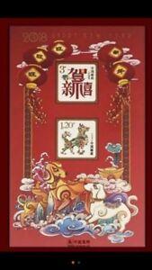 China stamp 2017 2018 h 12 lunar new year greeting of dog 12 image is loading china stamp 2017 2018 h 12 lunar new m4hsunfo