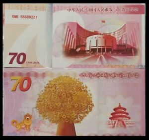 China-Currency-70th-Test-Note-70