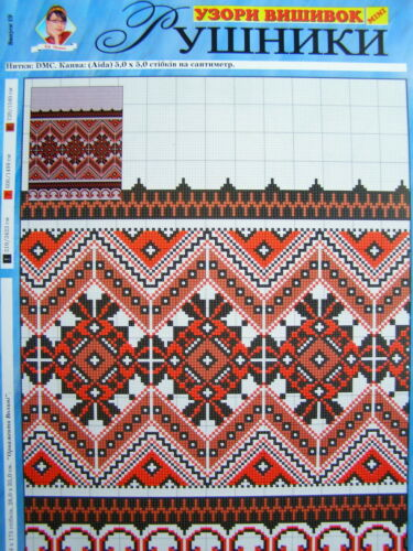 R-14 Cross stitch Flower Border Pattern Ukrainian Boho Embroidery Vyshyvanka