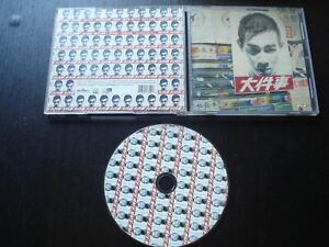 Jordan-Chan-CD-A-Bigger-Event-CD