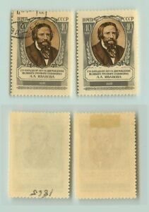 La-Russie-URSS-1956-SC-1865-Z-1846-Comme-neuf-and-used-e5864
