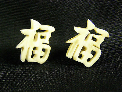 Vintage Carved Asian Bone Earrings Chinese Japanese Letters Happiness Ebay