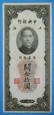 Republic of China 1930 Central Bank of China 10 Yuan Custom Gold Units Banknote