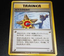 """Naked"" Misty's Tears BANNED Gym 1 Heroes Set Japanese Pokemon Card NEAR MINT"