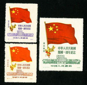 China PRC Stamps # 1L157-9 VF Rare OG NH Catalog Value $565.00