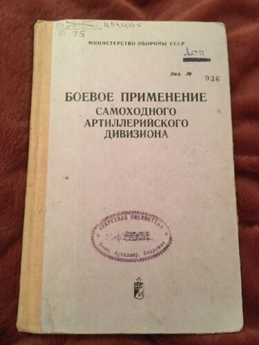 1975 RARE combat use of selfpropelled artillery battalion Book In Russian