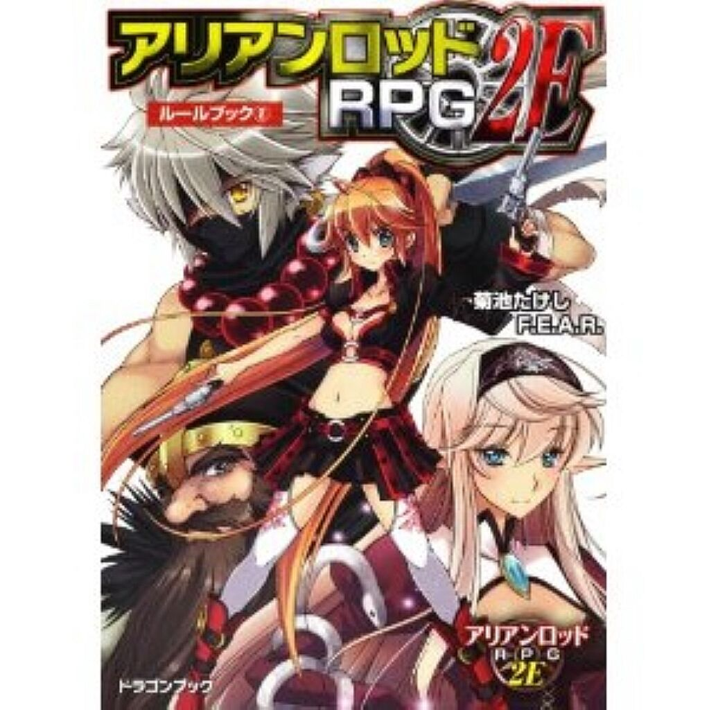 Arianrhod RPG 2E rule rule rule book   role-playing game 2abac7