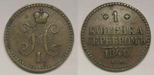 Russian Empire 1 Kopek Serebrom 1840 EM (110)