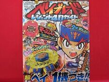Metal Fight Beyblade legend 4D guide book