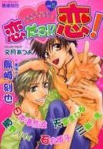 Koidaro-Koi-5-YAOI-BL-Manga-Anthology