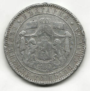 Bulgaria-5-Lebas-1885-plata-Usada